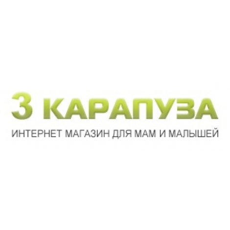 3 Карапуза
