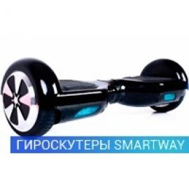Гироскутеры Smartway