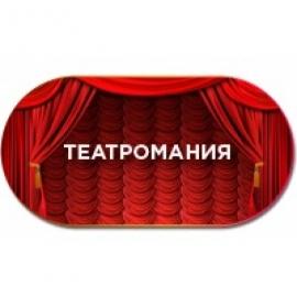 ТЕАТРОМАНИЯ