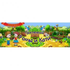 Приключения Ромы и Кати