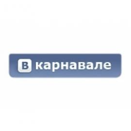 ВКарнавале