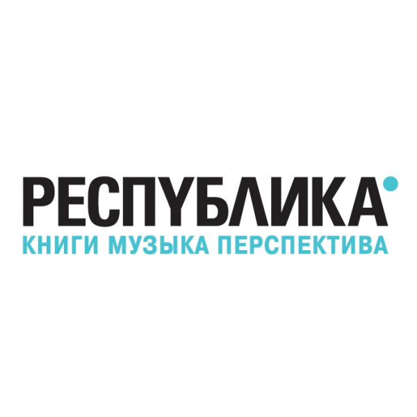РЕСПУБЛИКА