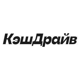 КэшДрайв (ПТС)