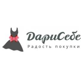 ДариСебе