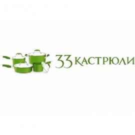 33Кастрюли
