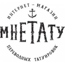 МнеТату