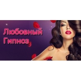 "Методика ""Любовный гипноз"""