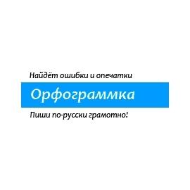 Орфограммка