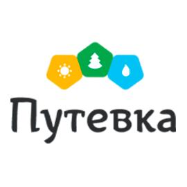 Путевка